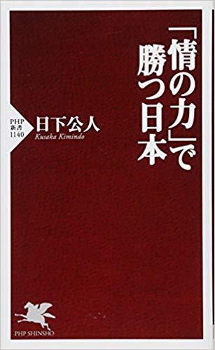 日下 公人  「情の力」で勝つ日本