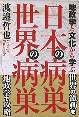 渡邉哲也  地政学と文化から学ぶ 日本の病巣 世界の病巣