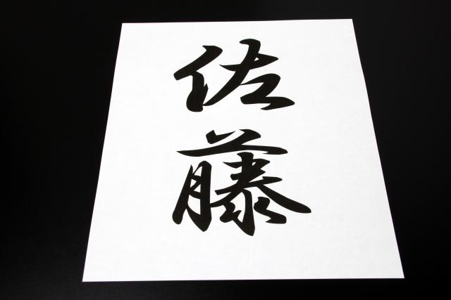 私たちの日本で、「姓」が無いのは誰でしょう?