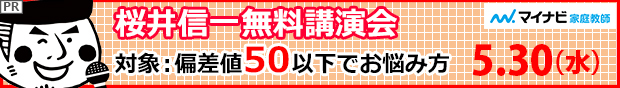 20170530講演会「偏差値50」