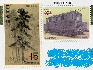 切手  284