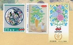 切手  290