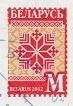 切手8  ベラルーシ