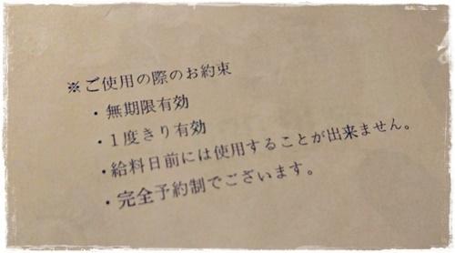 うおんDSC_4285