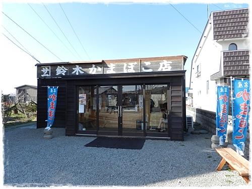 鈴木かまぼこ店