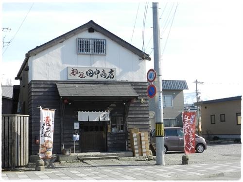 麺屋田中商店