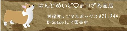B-Spaceでの販売お知らせ