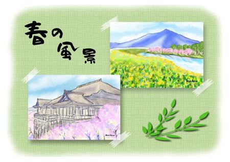 春の風景画