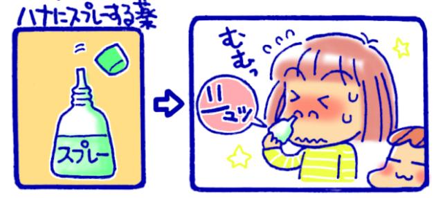 ママの花粉症デビュー2018-2-630ブログ用