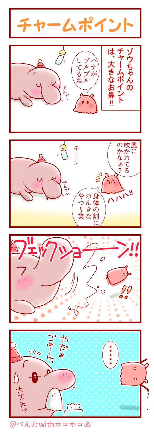 天然ゾウアザラシちゃん4コマ-2(チャームポイント)