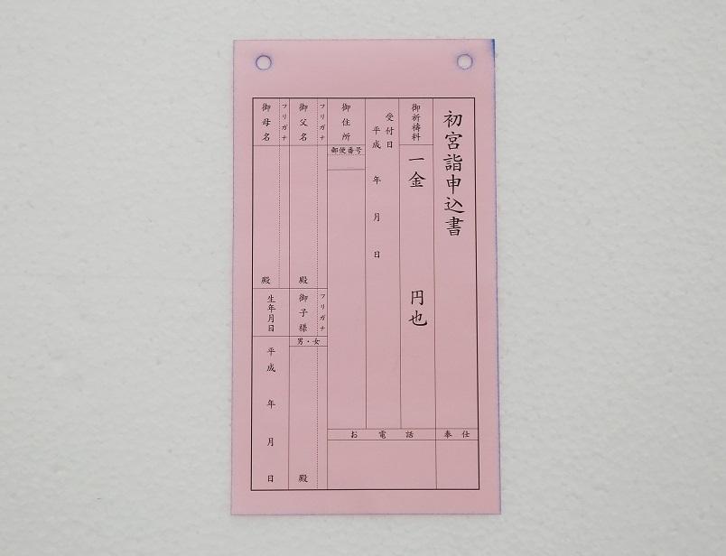 稲毛神社初宮詣祈祷申込用紙