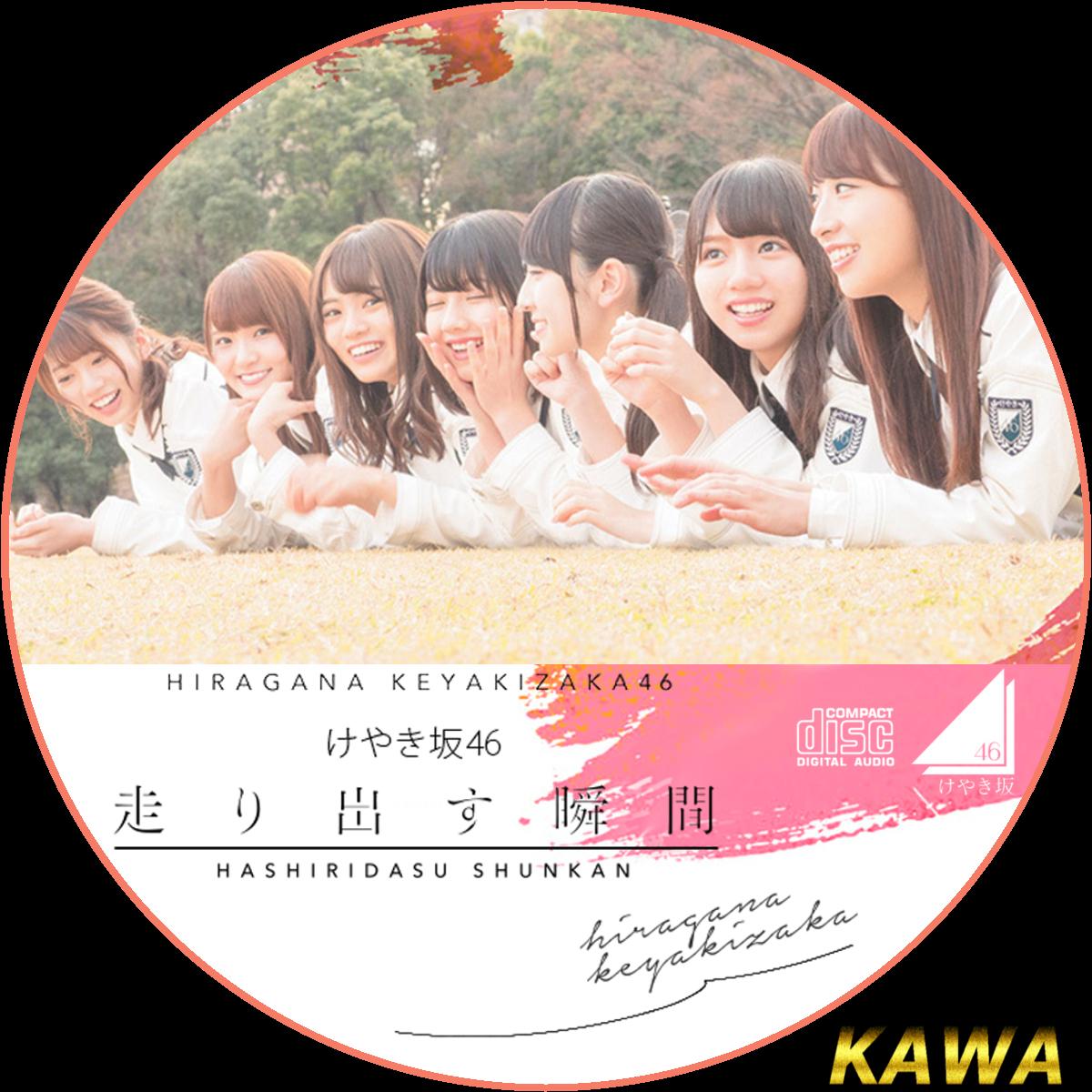 走り出す瞬間 初回仕様限定盤 TYPE-B cd