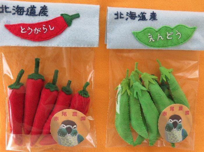 野菜パッケージ2