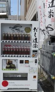 出汁自販機