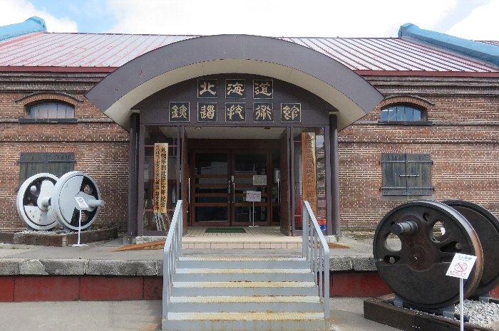 鉄道技術館