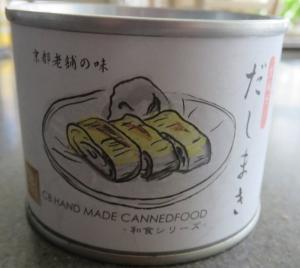 出汁巻き缶