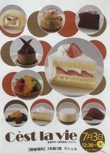 ブライダル製菓