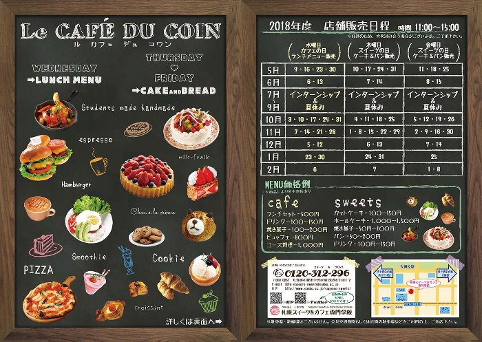 スイーツ&カフェ