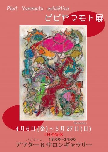 1523157063_ピピヤマモト展[1]