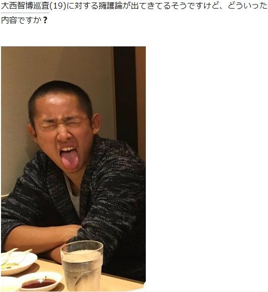 ⑥上司射殺基地害警官大西智博北島康介顔似!
