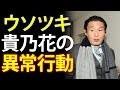 ⑭上司射殺基地害警官大西智博北島康介顔似!