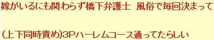 ⑧水死偽装殺人鬼野田孝史!自殺強要保険金殺人鬼橋下!