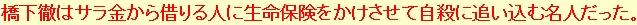⑦水死偽装殺人鬼野田孝史!自殺強要保険金殺人鬼橋下!