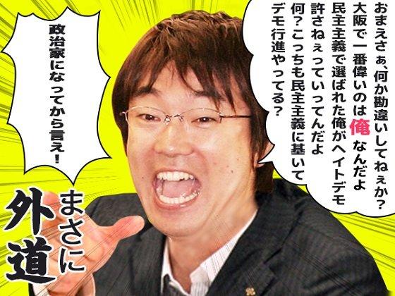 ⑫水死偽装殺人鬼野田孝史!自殺強要保険金殺人鬼橋下!