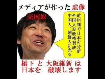 ⑪水死偽装殺人鬼野田孝史!自殺強要保険金殺人鬼橋下!