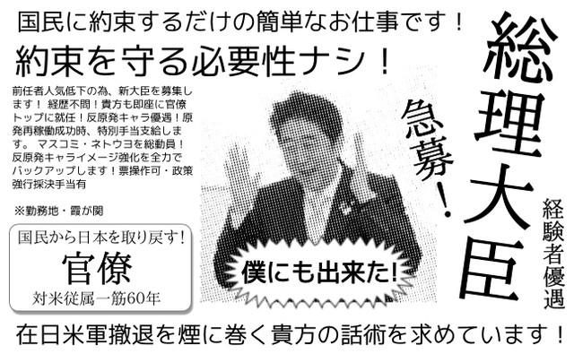 ⑱水死偽装殺人鬼野田孝史!自殺強要保険金殺人鬼橋下!