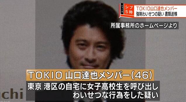 ①ほぼ強姦魔tokio山口達也→酒を飲ます→JKがSOS発信→母親が出動JKを救出!