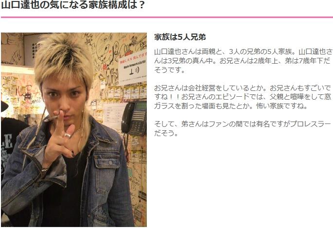 ⑫ほぼ強姦魔tokio山口達也→酒を飲ます→JKがSOS発信→母親が出動JKを救出!