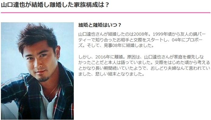 ⑪ほぼ強姦魔tokio山口達也→酒を飲ます→JKがSOS発信→母親が出動JKを救出!