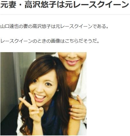 ⑱ほぼ強姦魔tokio山口達也→酒を飲ます→JKがSOS発信→母親が出動JKを救出!