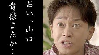 ⑰ほぼ強姦魔tokio山口達也→酒を飲ます→JKがSOS発信→母親が出動JKを救出!