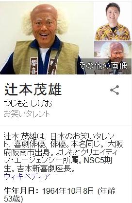 21ほぼ強姦魔tokio山口達也→酒を飲ます→JKがSOS発信→母親が出動JKを救出!