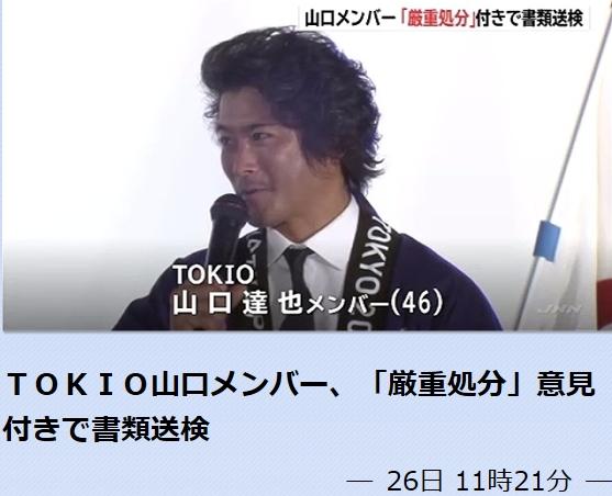 ほぼ強姦魔tokio山口達也→酒を飲ます→JKがSOS発信→母親が出動JKを救出!