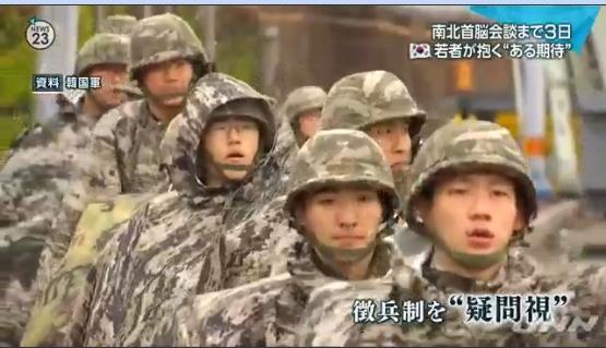 ②南北ウンコリアン融和ムード劇場で韓国徴兵制奴隷制度に不満噴出!