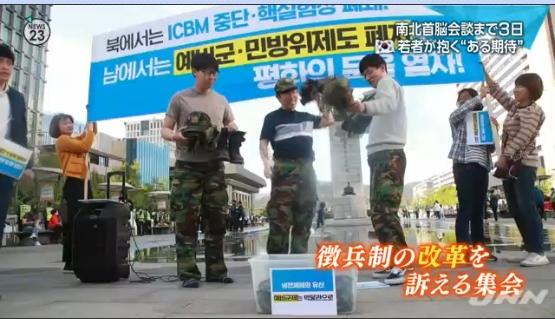 ④南北ウンコリアン融和ムード劇場で韓国徴兵制奴隷制度に不満噴出!