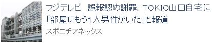 """⑧ほぼ強姦魔tokio山口達也は""""強姦魔部屋""""ヤリ部屋を所有していた!"""