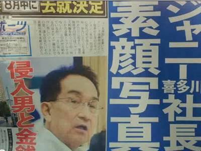 そもそもジャニー喜多川は変態性反社会性ヤクザ系!