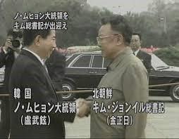 A南北ウンコ首脳会談は恒例行事伝統芸ひな形茶番劇11年前とほぼ同じ!