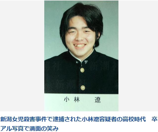 ④新潟女児強姦魔殺人鬼【小林遼】はわいせつ前科者だった!