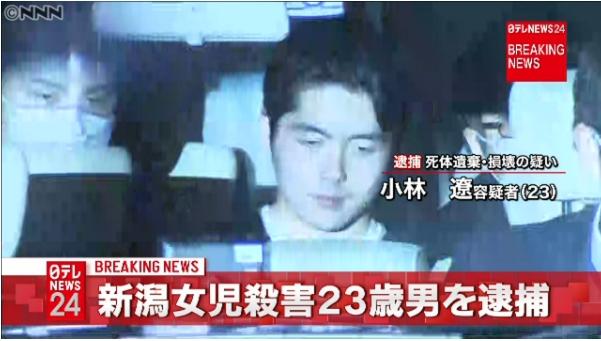 ⑨新潟女児強姦魔殺人鬼【小林遼】はわいせつ前科者だった!