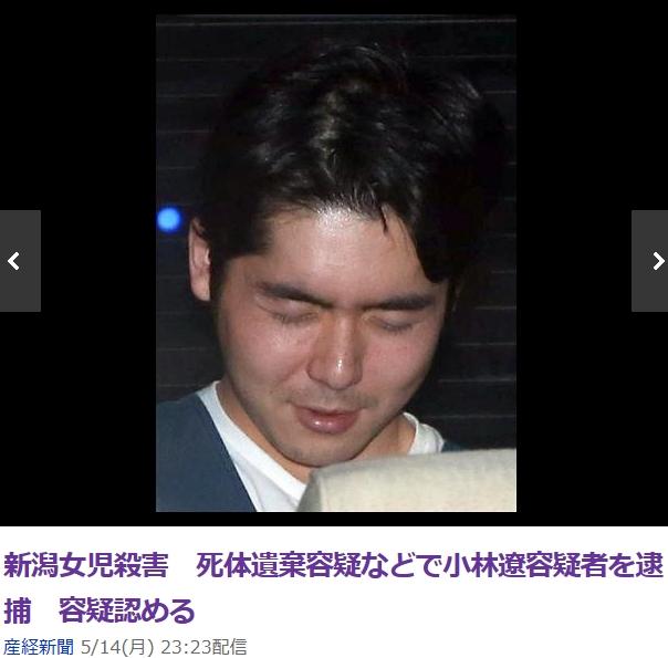 ⑧新潟女児強姦魔殺人鬼【小林遼】はわいせつ前科者だった!
