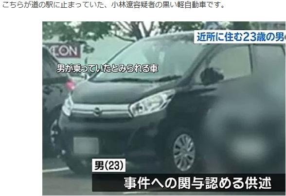 ⑬新潟女児強姦魔殺人鬼【小林遼】はわいせつ前科者だった!