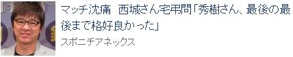 ⑫西城秀樹一族の出自は小奴可(おぬか)の巨大観音像を見ればわかる!
