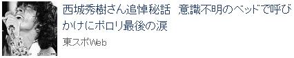 ⑮西城秀樹一族の出自は小奴可(おぬか)の巨大観音像を見ればわかる!