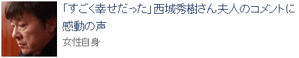 ⑯西城秀樹一族の出自は小奴可(おぬか)の巨大観音像を見ればわかる!