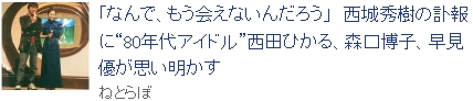 ⑭西城秀樹一族の出自は小奴可(おぬか)の巨大観音像を見ればわかる!